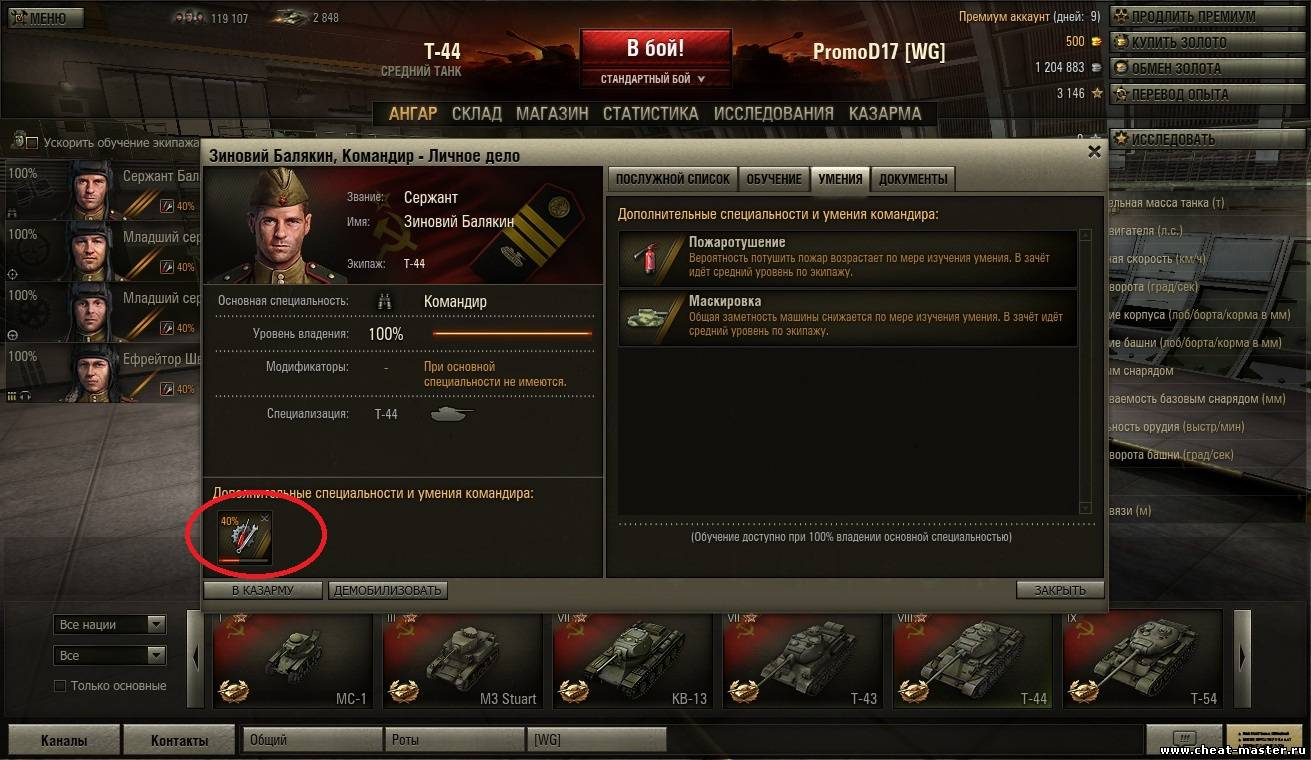 аккаунты world of tanks от cheat master